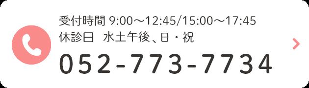 受付時間 9:00~12:45/15:00~17:45 休診 日・祝、水土午後   052-773-7734